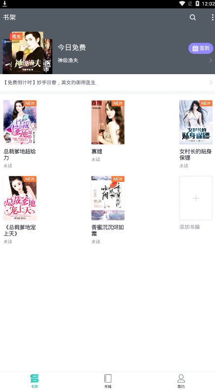 熊猫看书app截图0