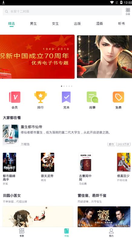 熊猫看书app截图1