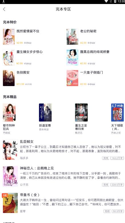 熊猫看书app截图3