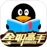 QQ阅读器安卓版