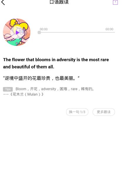 腾讯翻译君app截图1