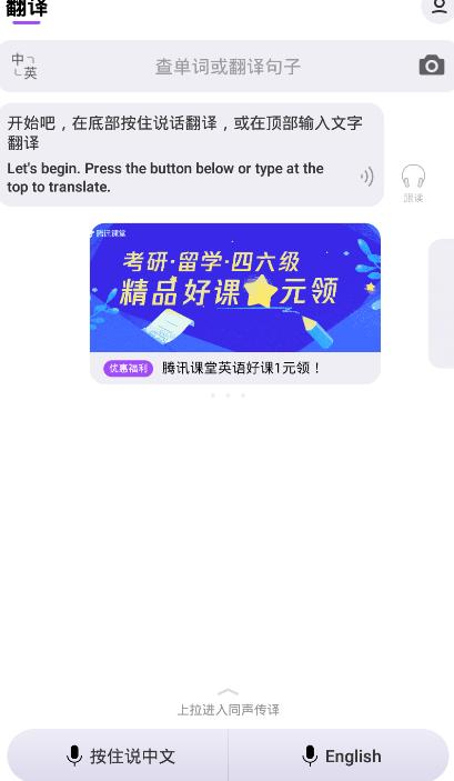 腾讯翻译君app截图3