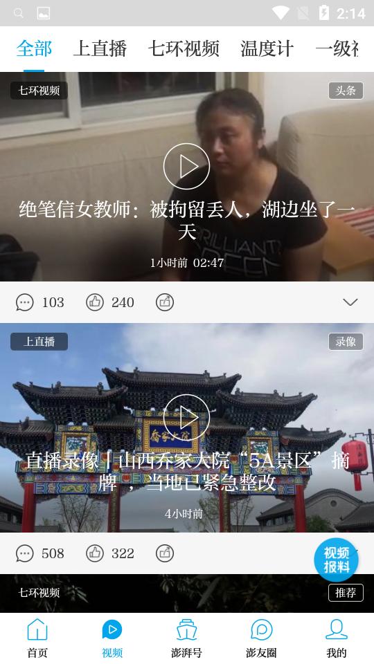 澎湃新闻手机版截图2
