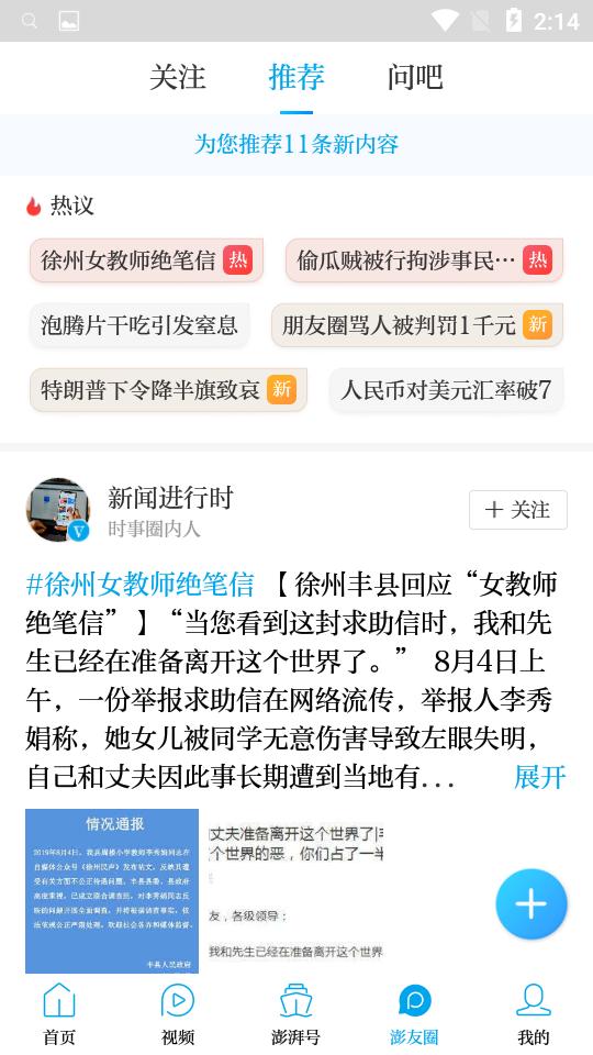 澎湃新闻手机版截图0