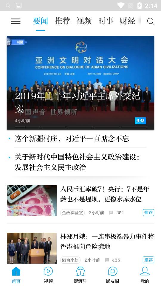 澎湃新闻手机版截图3
