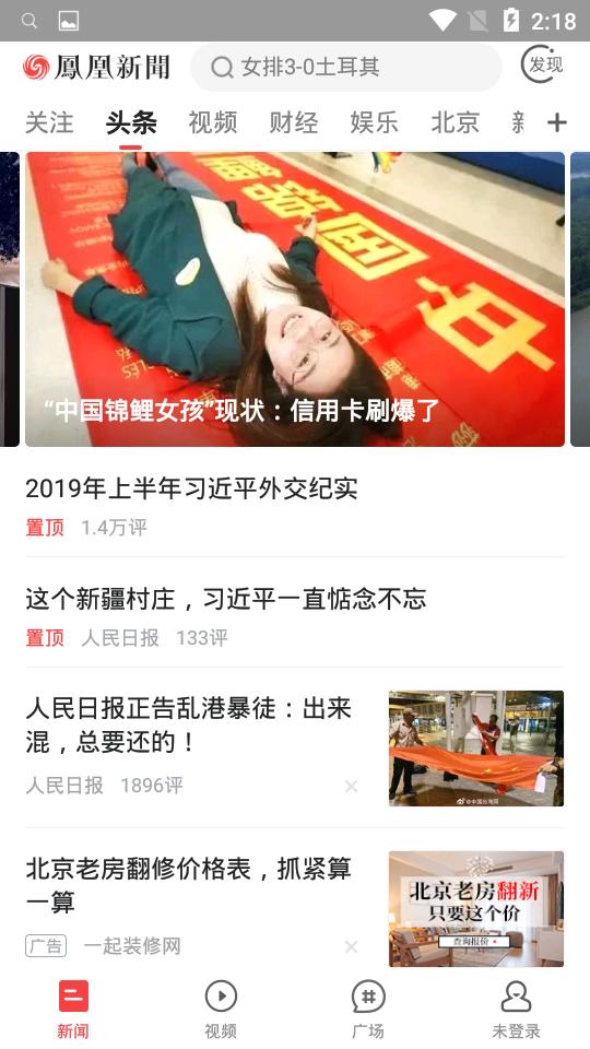 凤凰新闻客户端截图3