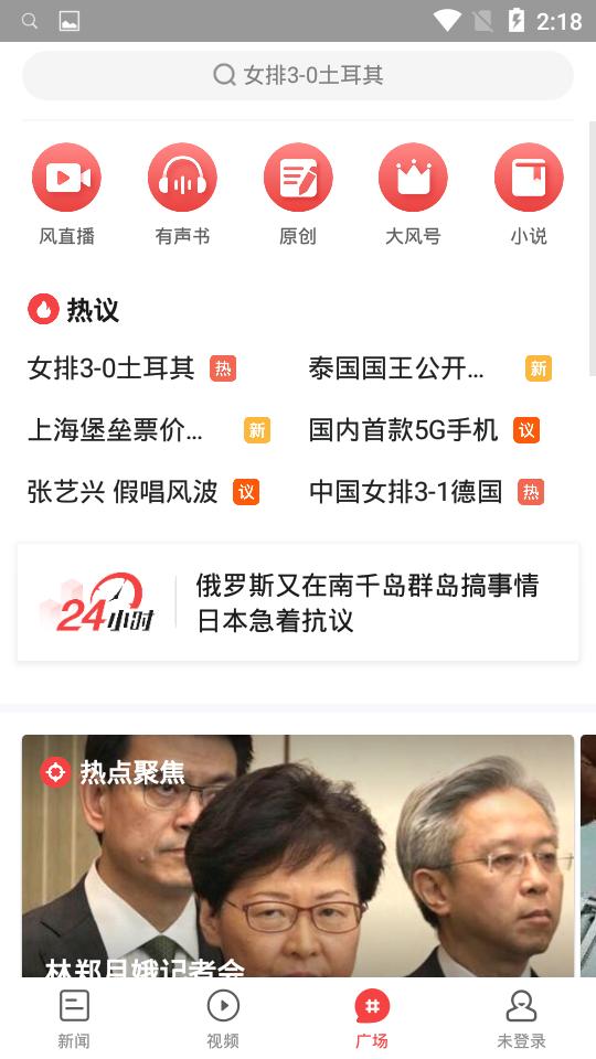 凤凰新闻客户端截图1