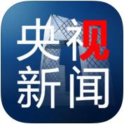 央视新闻客户端7.2.9 安卓最新版