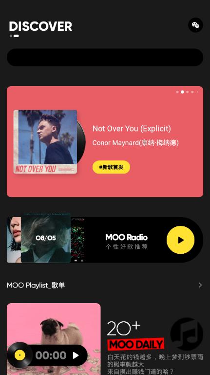 MOO音乐安卓版截图0