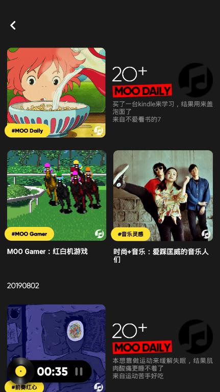 MOO音乐安卓版截图3