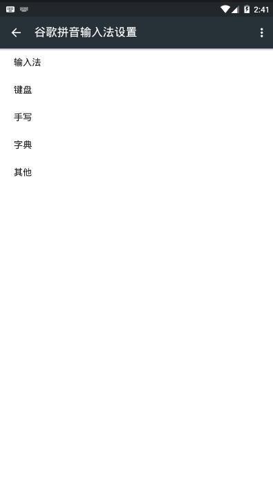 谷歌拼音输入法截图2