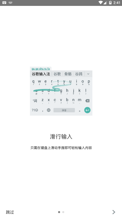 谷歌拼音输入法截图1