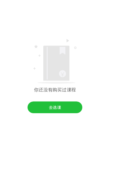 腾讯企鹅辅导app截图2