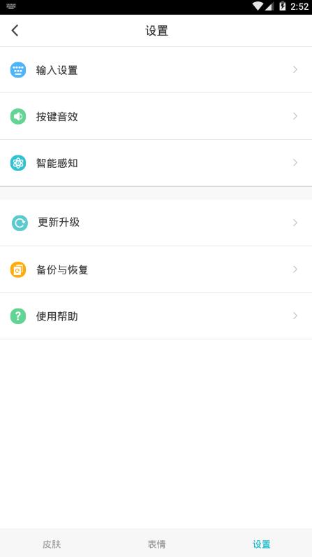 章鱼输入法手机客户端截图3