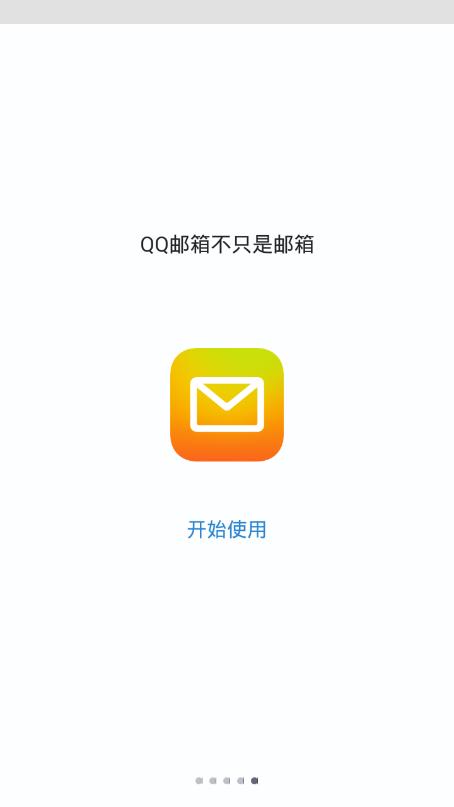 QQ邮箱手机版截图0
