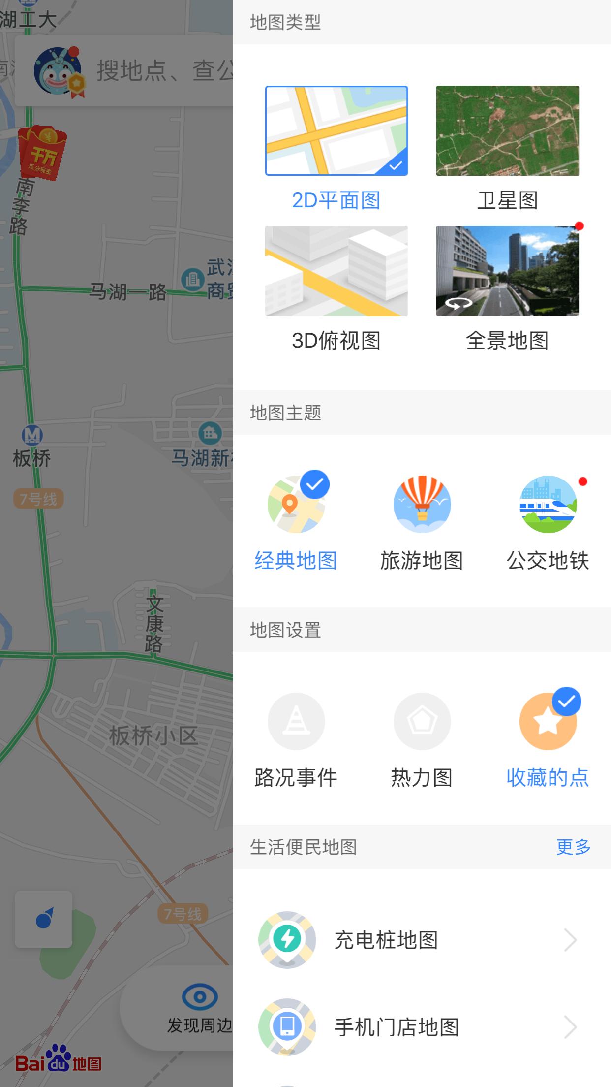 百度地图手机版截图0