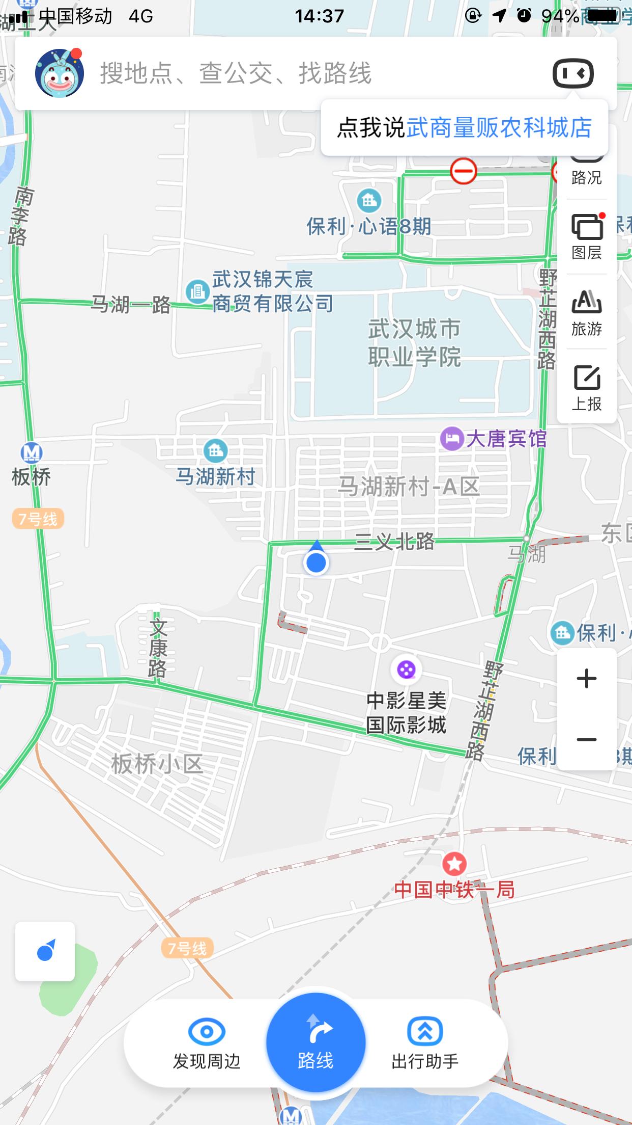 百度地图手机版截图3