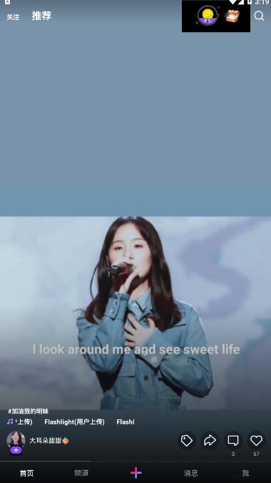 腾讯微视app截图0