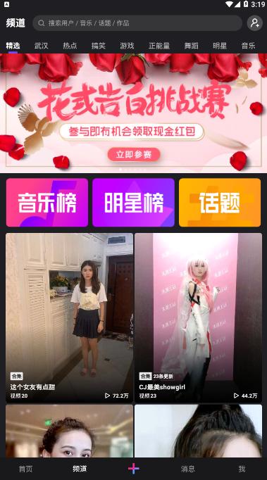 腾讯微视app截图1