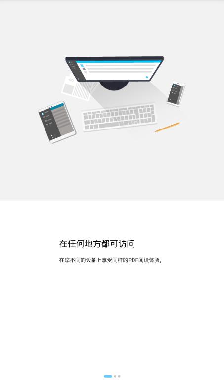 福昕PDF阅读器手机版截图1