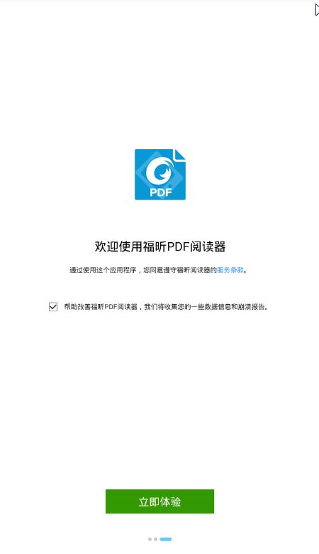 福昕PDF阅读器手机版截图2