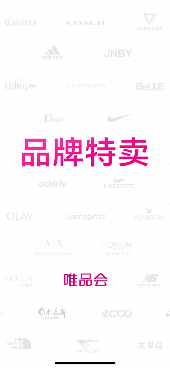 唯品会(中国领先的名牌折扣网)截图0