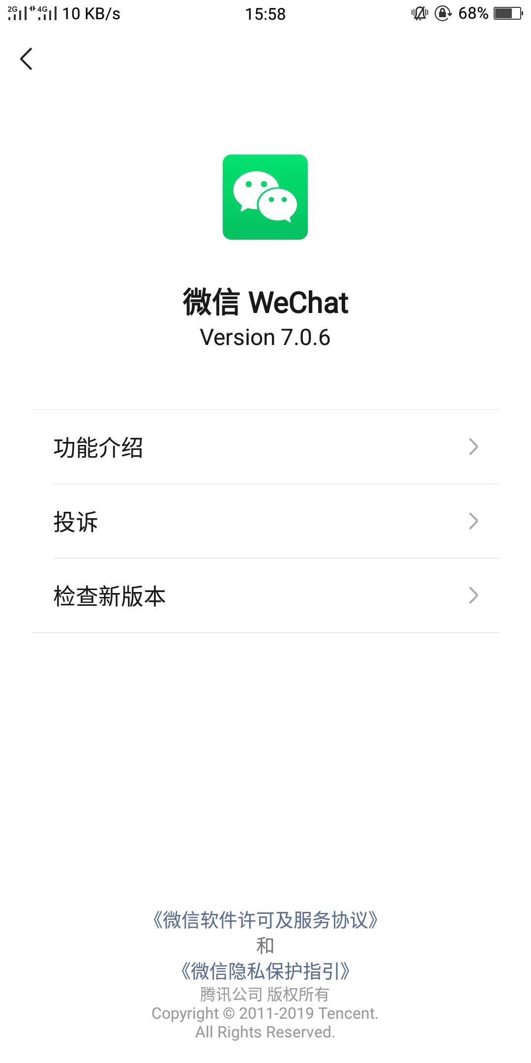 微信手机客户端截图0