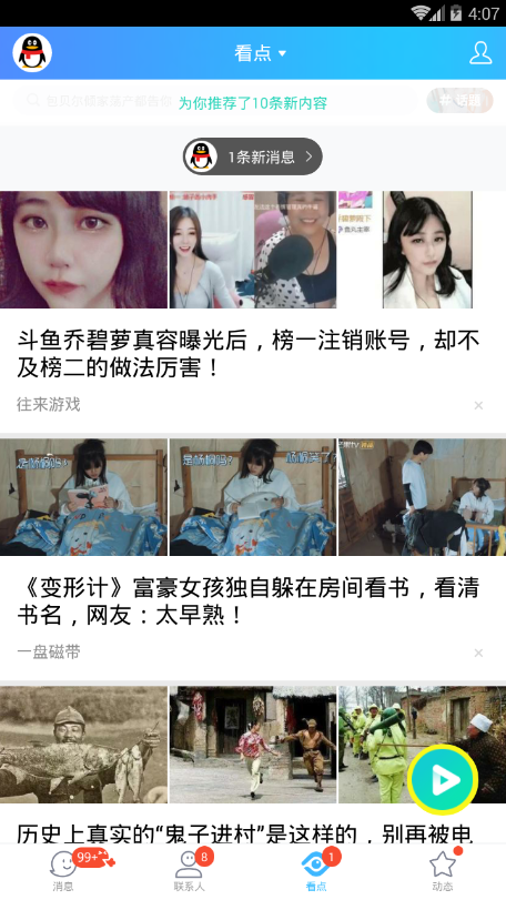 腾讯QQ手机版截图1