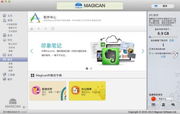 苹果电脑系统优化截图1
