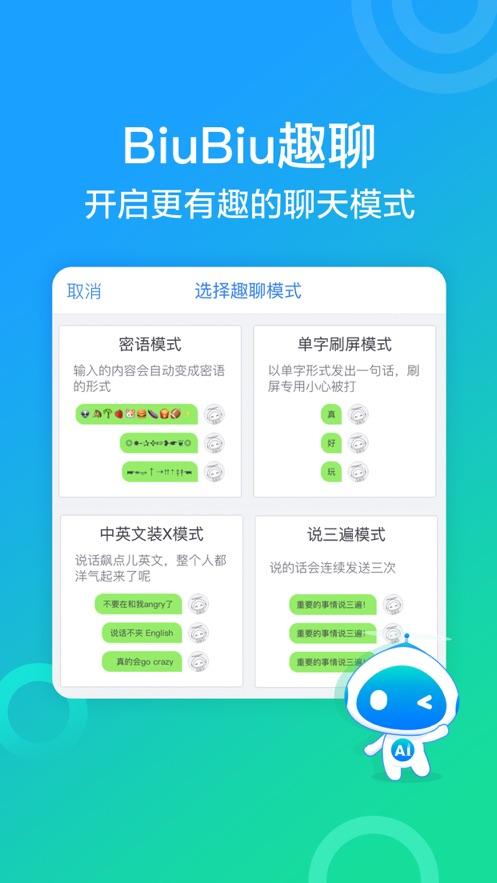 讯飞输入法iPhone版截图0