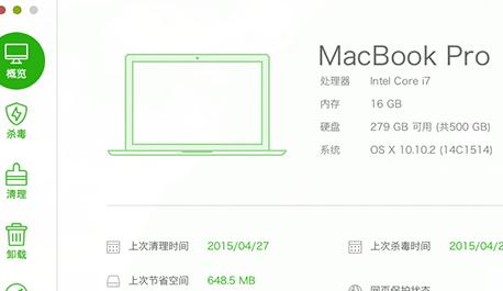 360�⒍拒�件mac版截�D0
