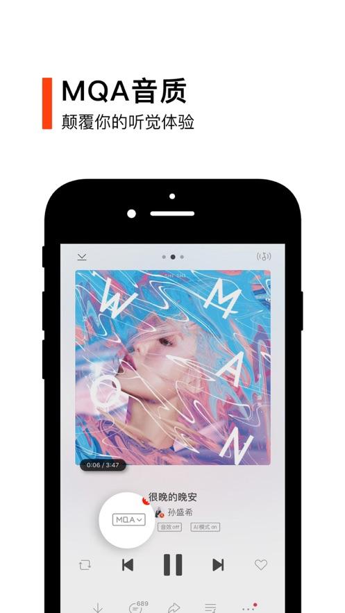 虾米音乐iPhone客户端截图1