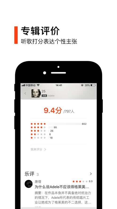 虾米音乐iPhone客户端截图2