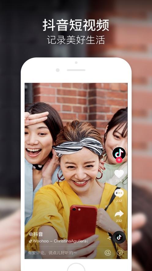 抖音短视频app截图0