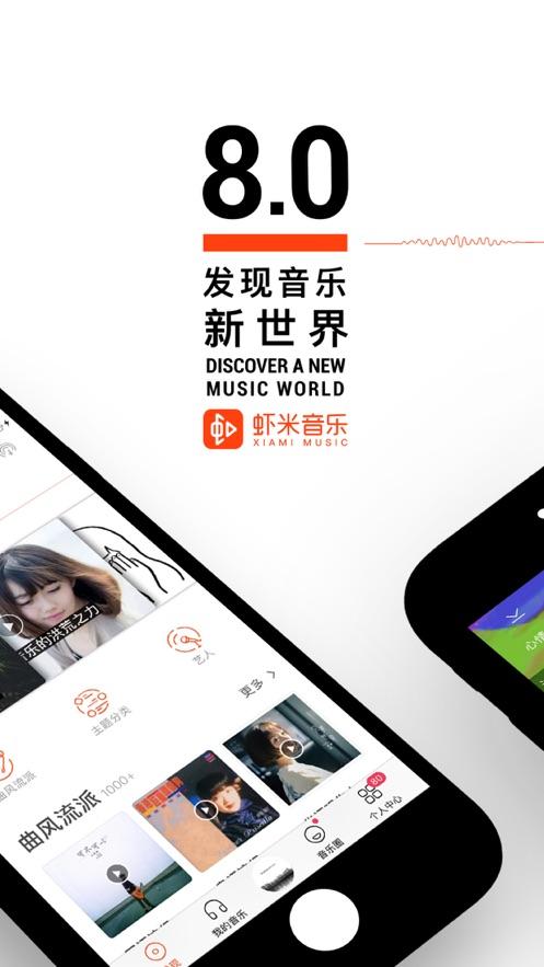 虾米音乐iPhone客户端截图3