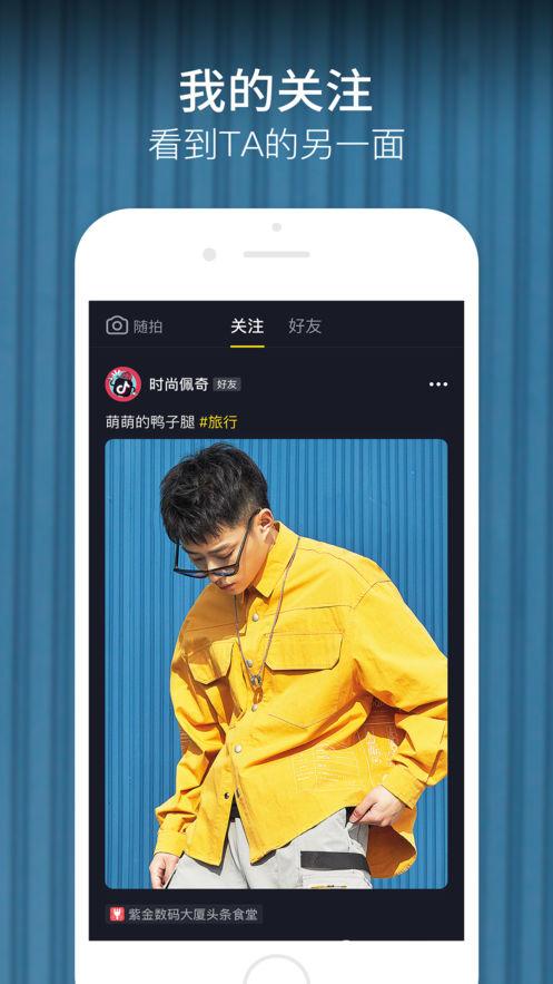 抖音短视频app截图2