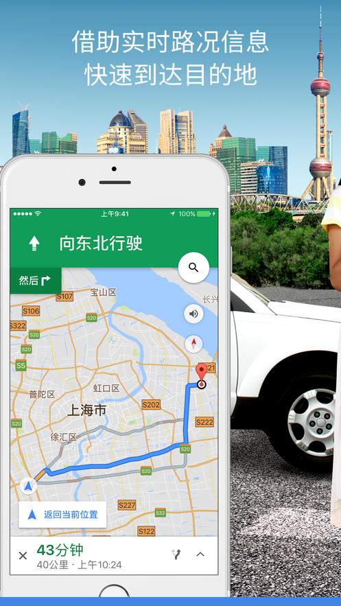 谷歌地图iPhone版(Google Maps)截图2