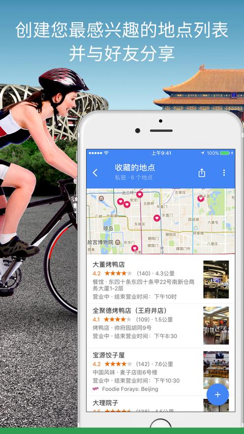 谷歌地图iPhone版(Google Maps)截图3