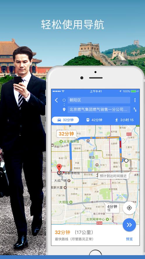 谷歌地图iPhone版(Google Maps)截图4