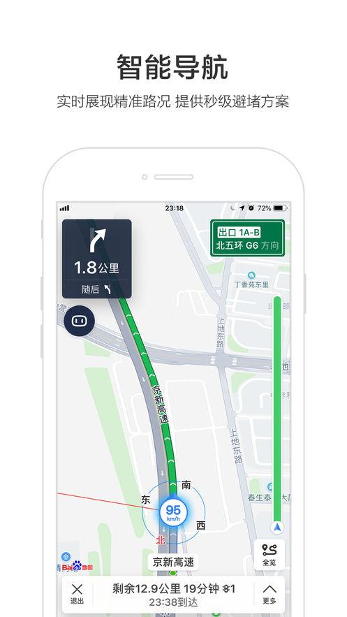 百度地图苹果手机版截图0