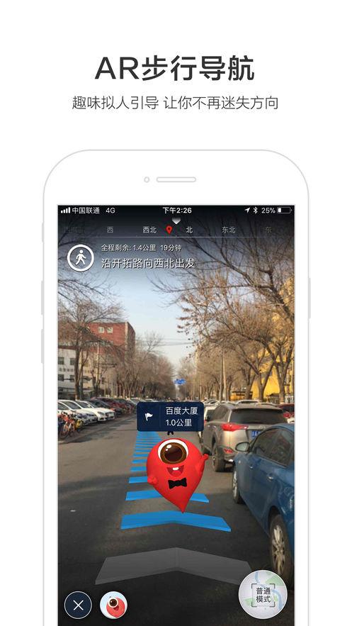 百度地图苹果手机版截图3