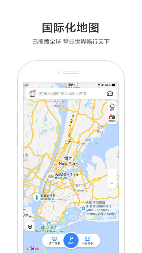 百度地图苹果手机版截图4