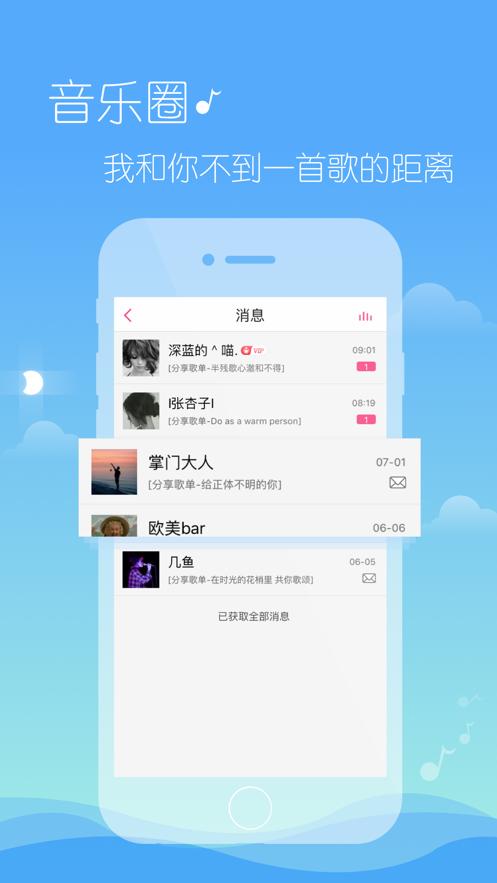 多米音乐iPhone版(多米音乐手机版)截图0