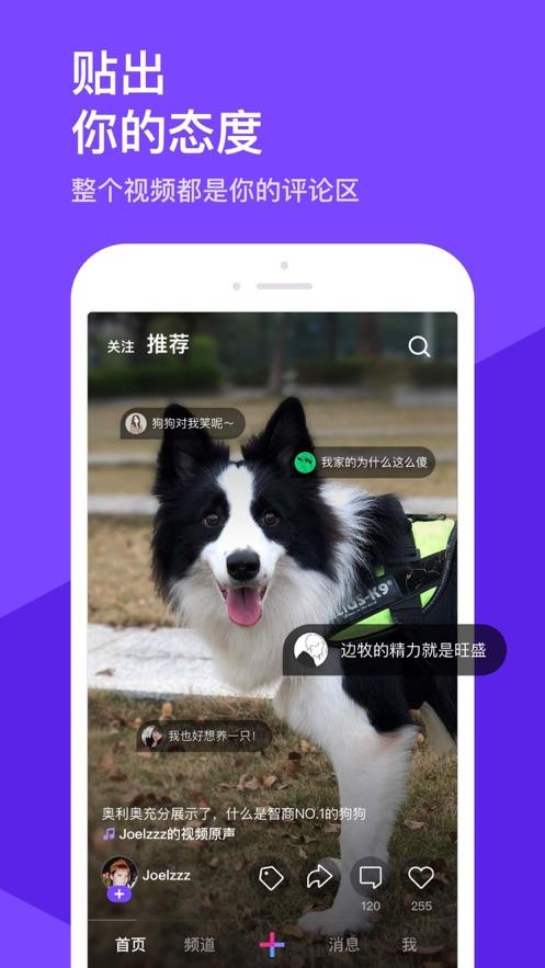 腾讯微视苹果版截图1