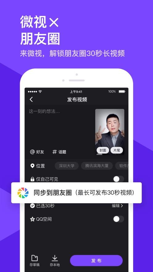 腾讯微视苹果版截图3