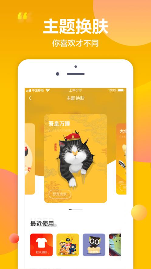 京东手机客户端iPhone版截图2