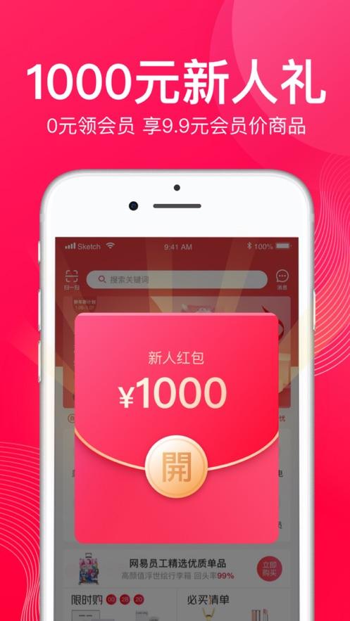 网易考拉海购app苹果版截图0