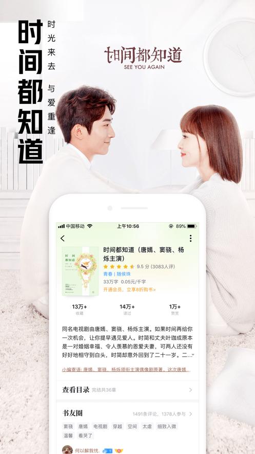 QQ阅读器iPhone版截图1