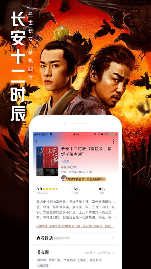 QQ阅读器iPhone版截图2