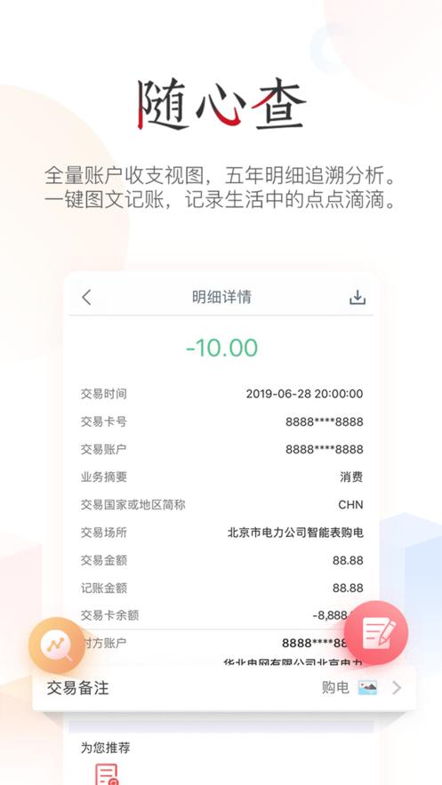 中国工商银行苹果客户端截图2